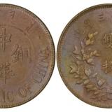 中华铜币背嘉禾双枚