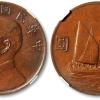 民国二十二年孙中山像帆船壹圆银币铜样
