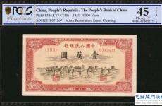 SBP2017年香港春拍中外纸币收藏拍卖专场4月3日开拍