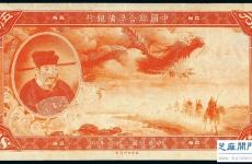 中国历代纸币上的龙文化