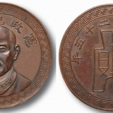 民国二十五年蒋介石像宪政纪念币