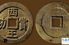 张献忠所铸大顺元宝与西王赏功到底值多少钱