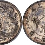 宣统三年大清银币伍角以63.9万成交