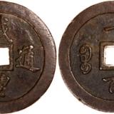 2017年春古钱币收藏价格行情调查