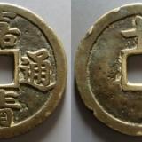 2017年5月古钱币收藏拍卖成交行情