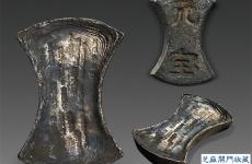 嘉德17春钱币收藏名家旧藏金银币锭拍卖结果