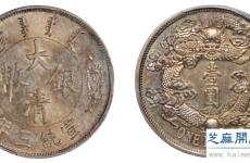 2017春北京钱币收藏拍卖成交价格