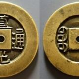 2017年6月古钱币收藏拍卖价格