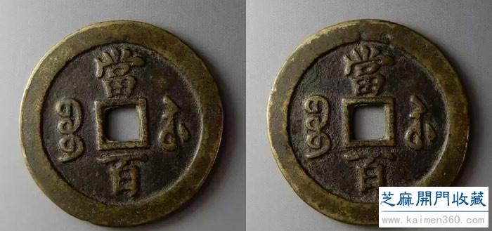 2017年9月古钱币精品成交价格统计