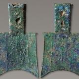 古钱币时代风格鉴别