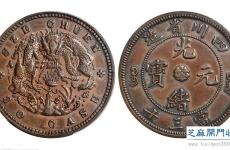 2018年香港钱币收藏春季拍卖日程安排