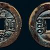 很有必要了解下清朝的15种古钱币