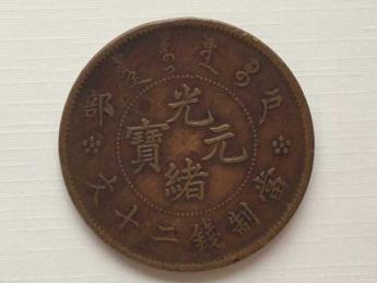 户部光绪元宝当制的二十文,值钱吗?