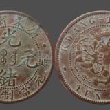 大清铜币到底是否稀缺,有收藏价值吗?