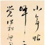 清代第十四位状元韩菼草书《七绝立轴》