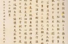 成亲王永瑆的楷书作品《临欧阳询楷书轴》