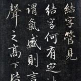 清中期四大书家之一成亲王永瑆《书论三则》精拓
