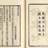 古籍善本版本、特征、收藏注意事项