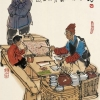 马海方老北京民俗风情水墨画集