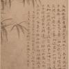 从王蒙的书画合璧《竹石图轴》说起