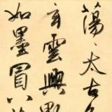 赵孟頫代表作《太湖石赞》,酒后兴书 潇洒之余 今人之镜也 ...