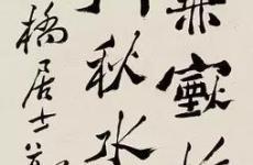 """郑板桥书法作品——非隶非楷""""六分半书"""""""