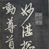 赵孟頫临楞严经讃兰亭拓册页