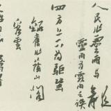 《潘天寿书法集》序