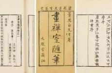 """董其昌学米芾的经验——写字要""""得势"""""""
