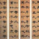 清朝隶书名家杨岘及作品图片