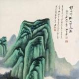 张大千青山绿水画作品欣赏