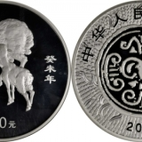 羊年纪念币价格