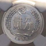 1956年两分硬币
