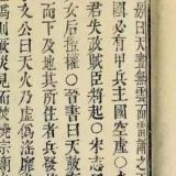 古籍鉴别技巧——如何通过字体鉴定古籍年代?