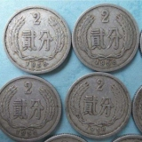 1956年2分硬币价格