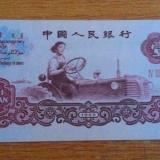 1960年1元纸币价格