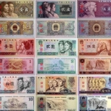 第四版人民币价格