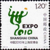 世博会邮票