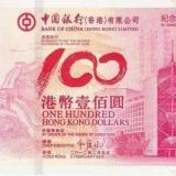 中国银行100周年纪念钞