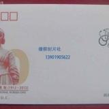护士节邮票