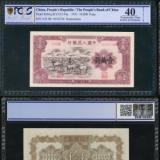 SPINK2018年8月香港夏拍中国纸币专场介绍