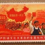 祖国山河一片红邮票