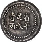 银元收藏图片及价格