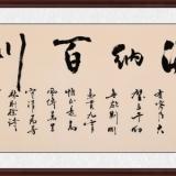几位当代名家海纳百川书法作品的赏析