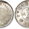 新疆迪化一两银币成交价格及铸造发行历史