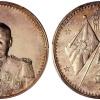 曹锟像宪法纪念银币图片及价格