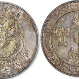 广东光绪元宝价格与铸造历史