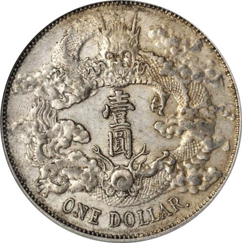 宣统三年大清银币价格 如何辨别真伪