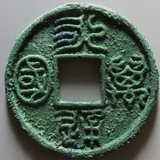 古钱币的鉴别方法有哪些?