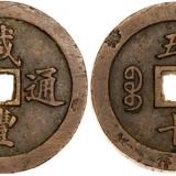咸丰通宝有多大的收藏价值